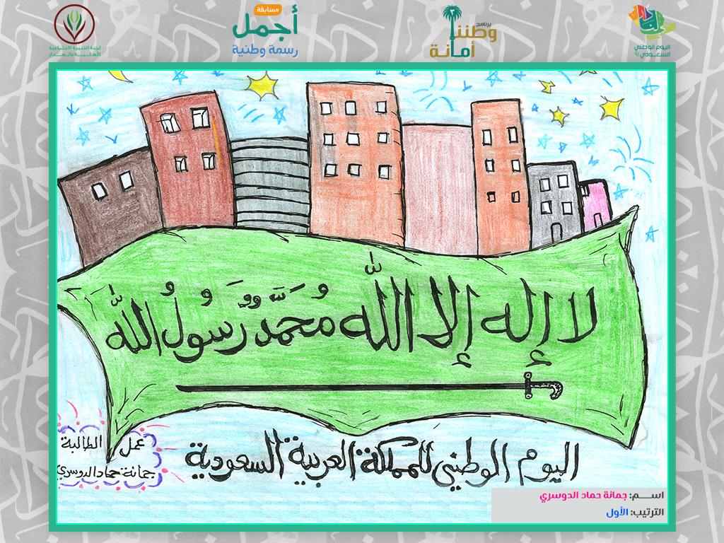 مشاركة: جمانة حماد الدوسري
