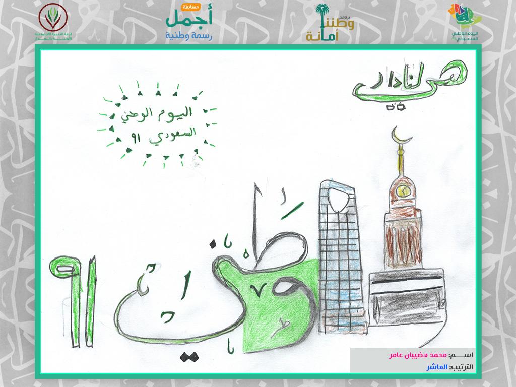 مشاركة: محمد هضيبان عامر