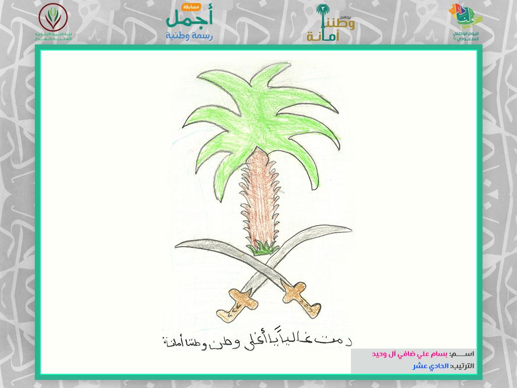 مشاركة: بسام علي ضافي آل وحيد
