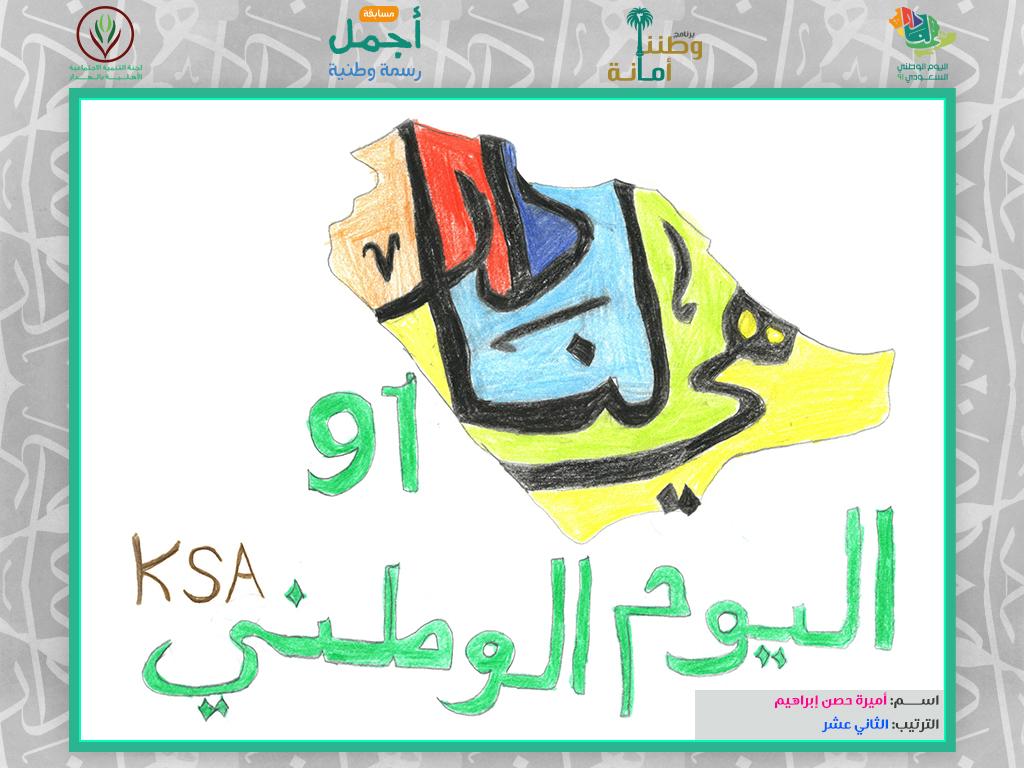مشاركة: أميرة حصن إبراهيم