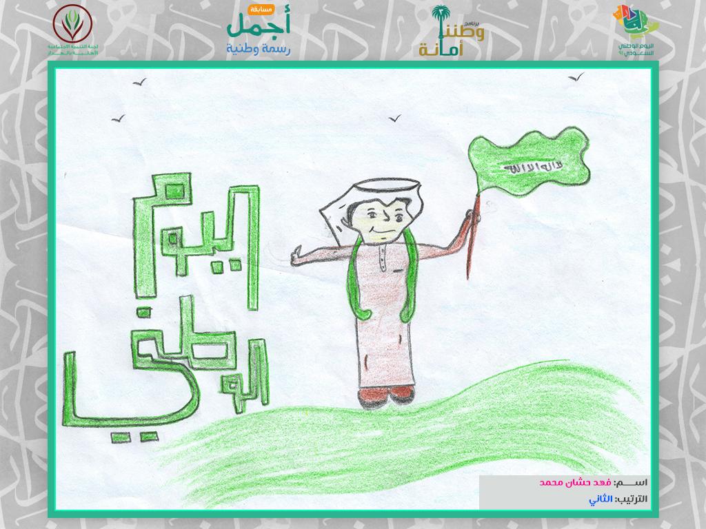 مشاركة: فهد حشان محمد