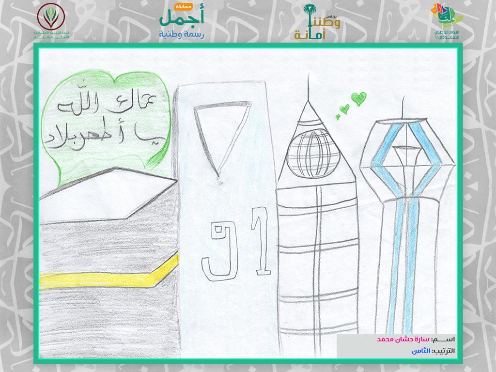 مشاركة: سارة حشان محمد